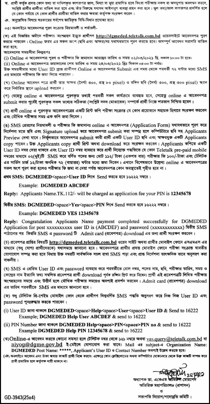 DGMEDED Teletalk 2021 - dgmeded.teletalk.com.bd