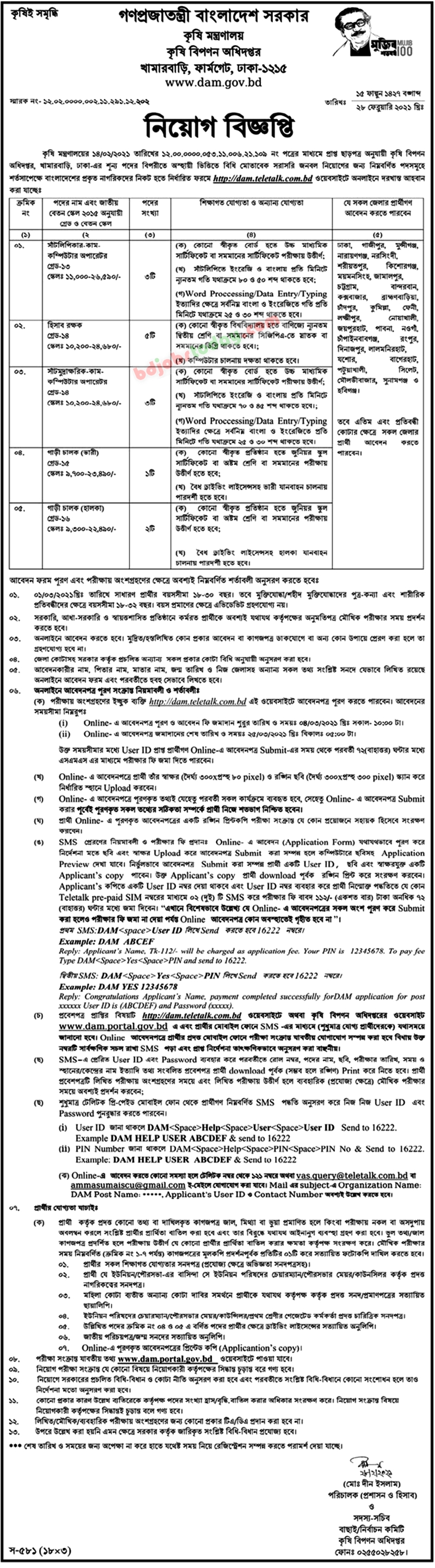 Ministry of Agriculture job circular 2021