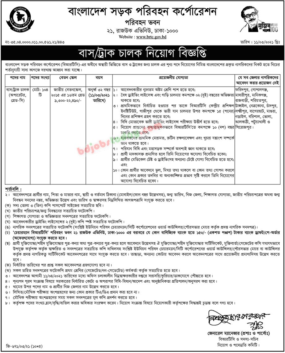 BRTC Job Circular Apply 2021 - brtc gov bd