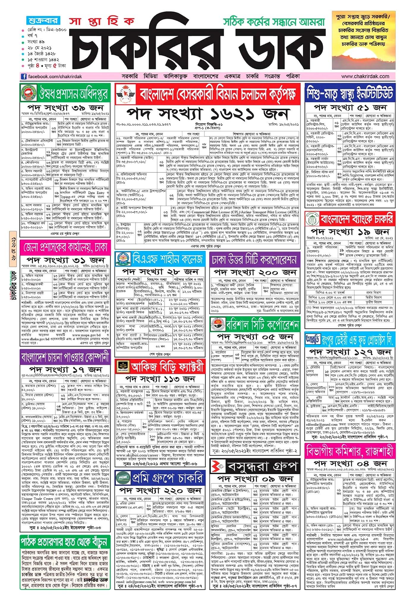 bd jobs weekly circular