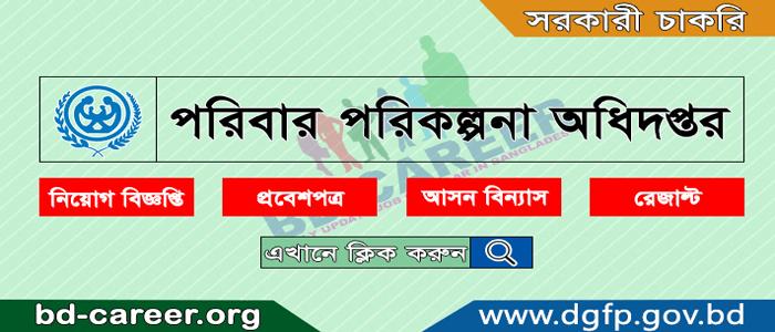 DGFPCOX Teletalk Apply Admit Card 2021 - dgfpcox.teletalk.com.bd
