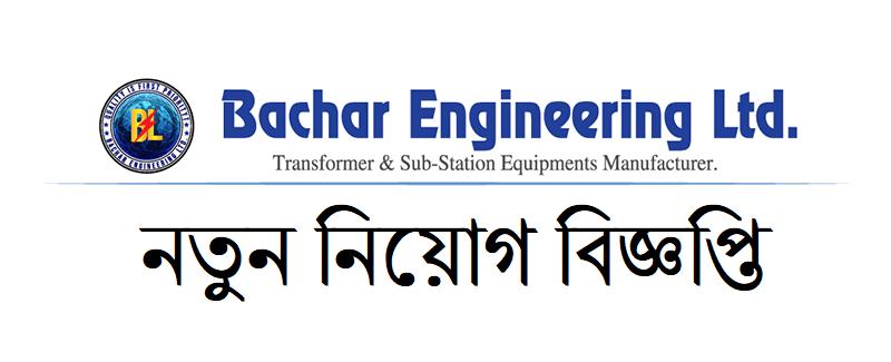 Bachar Engineering Ltd Job Circular 2021