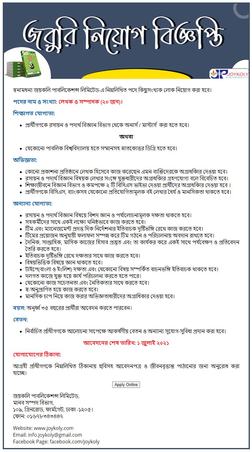 Joykoly Publications Job Circular 2021