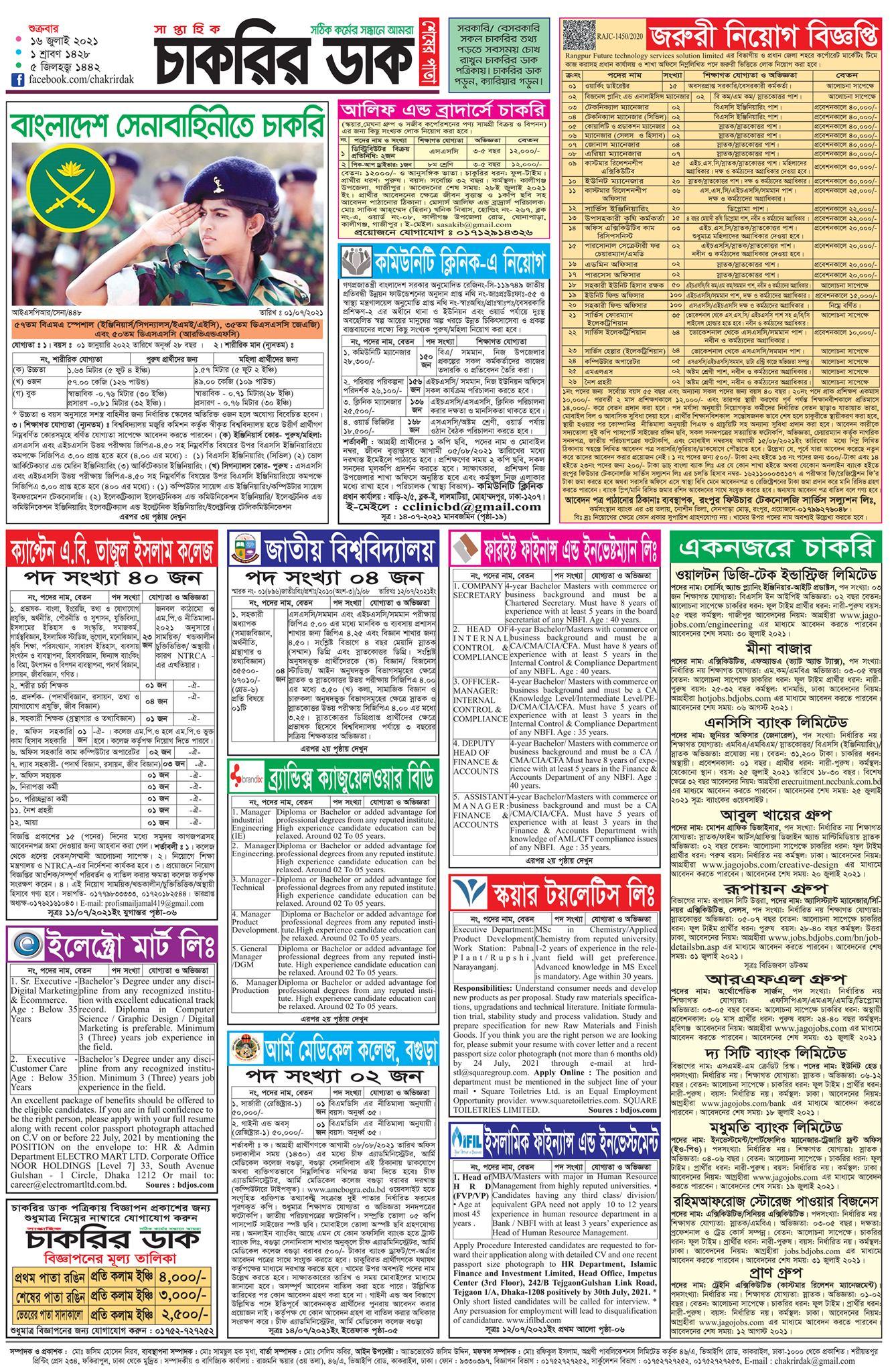 chakrir-dak-16-07-21