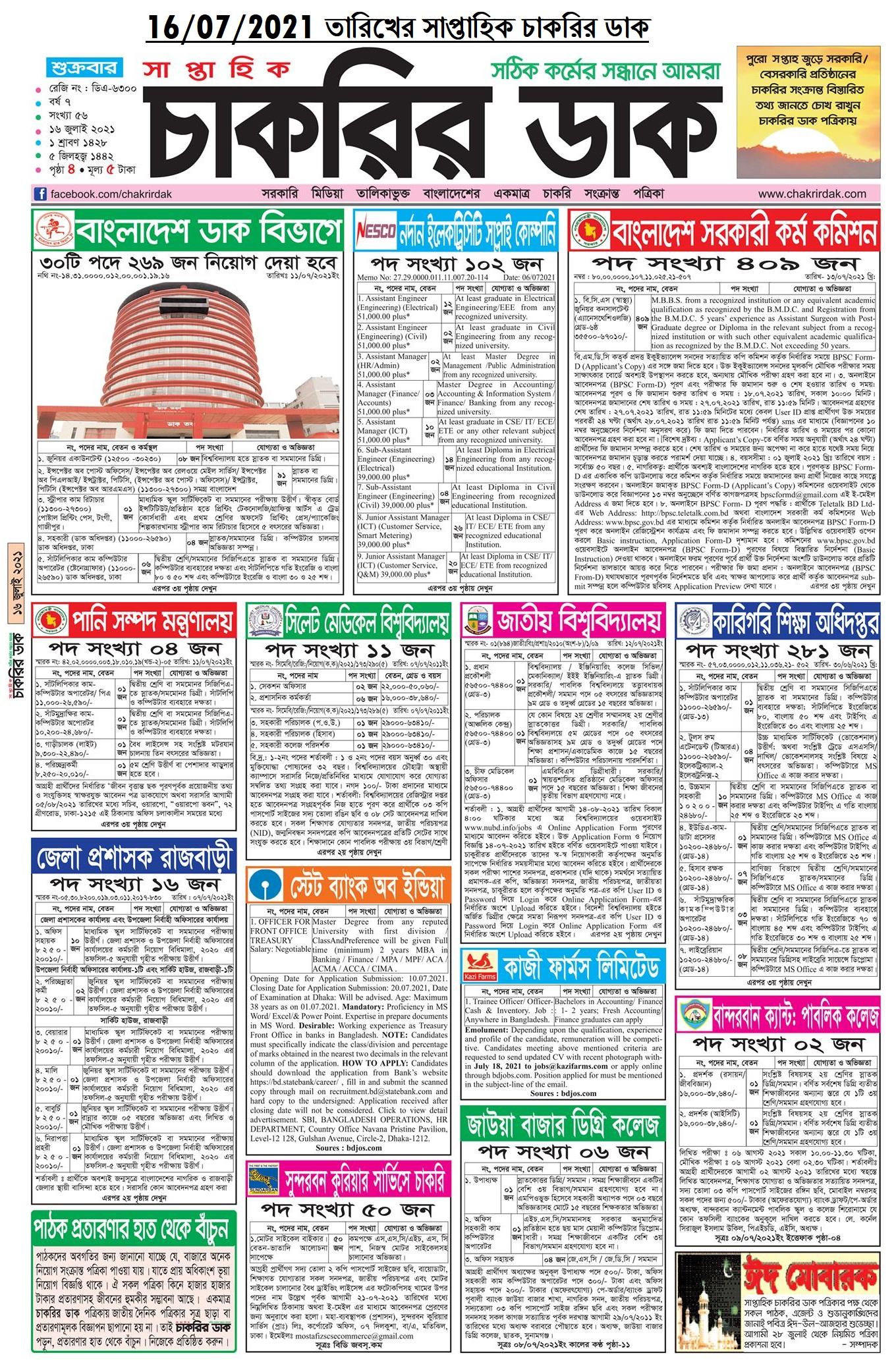 chakrir-dak-pdf-file