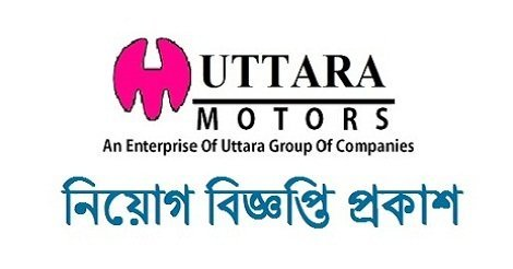 Uttara Motors Ltd. Job Circular 2020