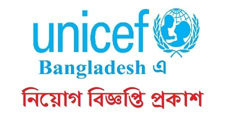 UNICEF jobs 2020
