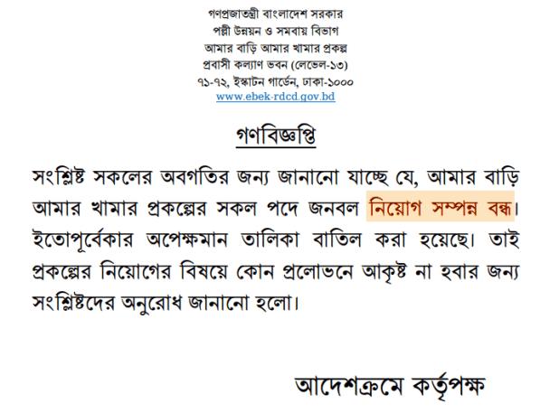 ebek-rdcd.gov.bd notice 2020