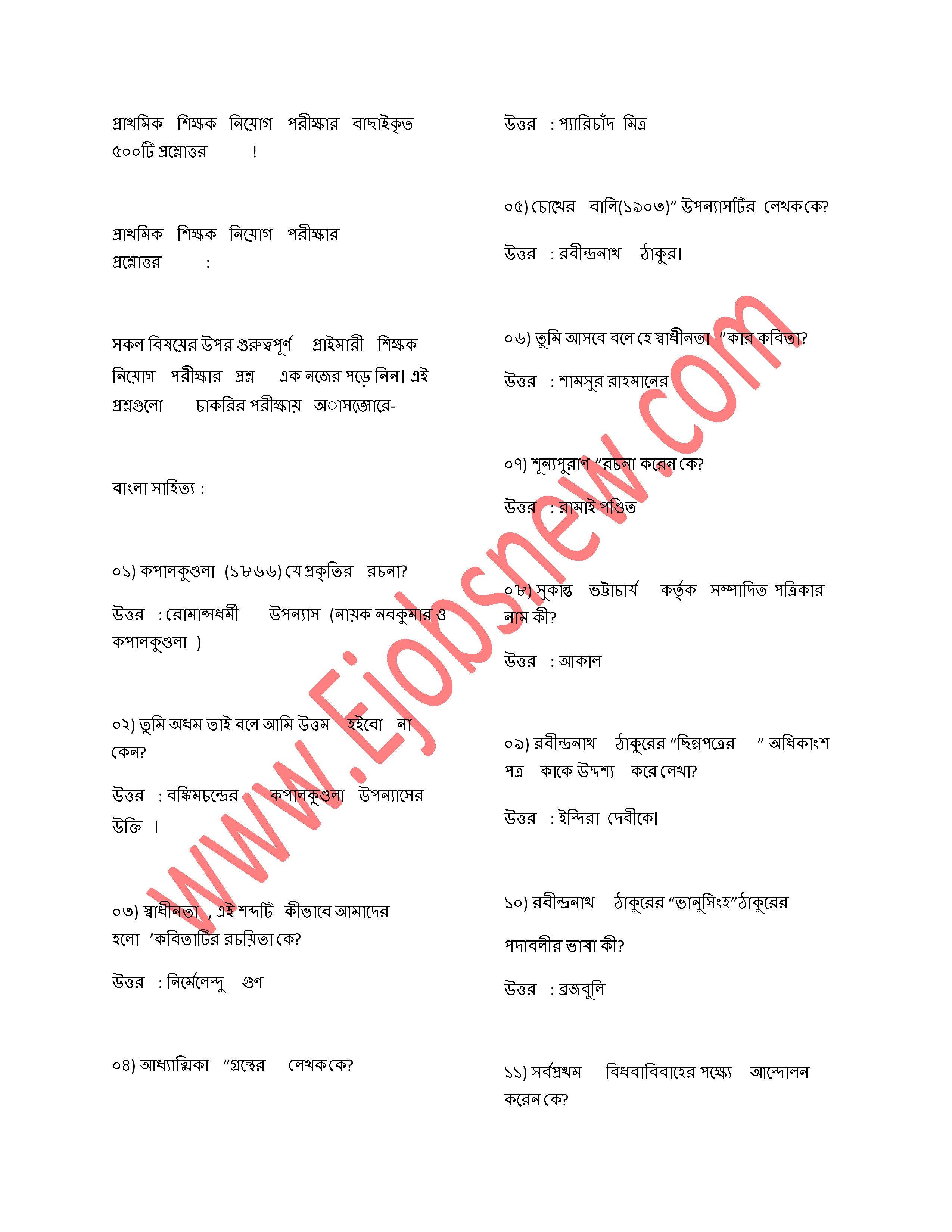 dpe Exam Preparation Online 2018 – dpe teletalk com bd