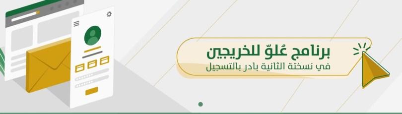 وظائف مؤسسة التقاعد وشروط وإجراءات التسجيل في برنامج علو للخريجين إجراءاتي