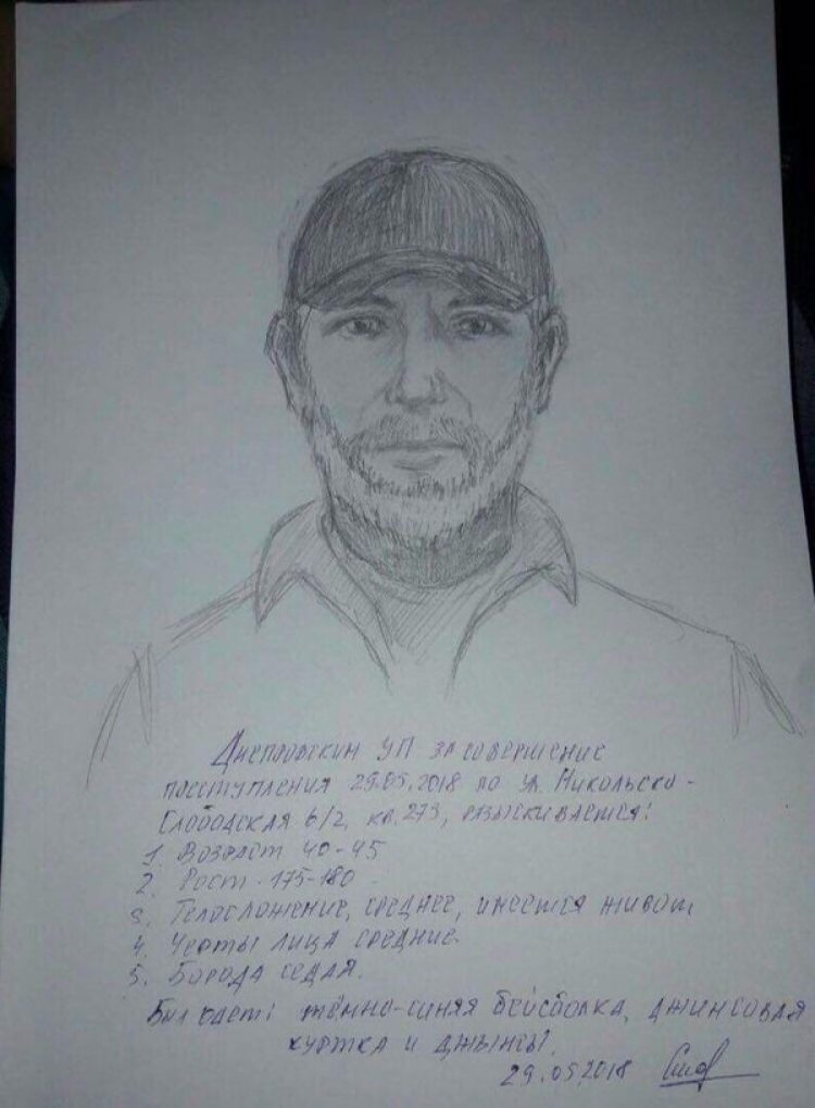 El identikit del falso asesino de Babchenko difundido por la policía ucraniana