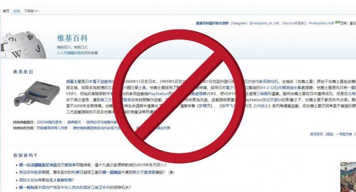 wikipedia prohibida