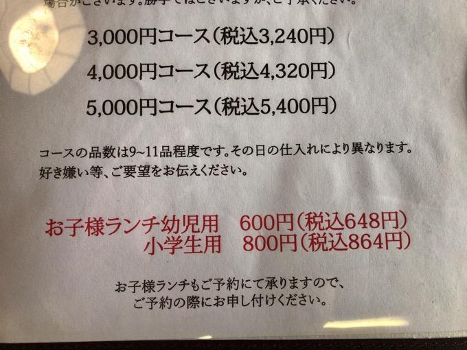 Kawashimo 5
