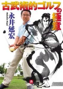 小学館文庫「古武術的ゴルフの極意」 (Sep 2003)