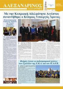 Αλεξανδρινός Ταχυδρόμος Μάρτιος 2016