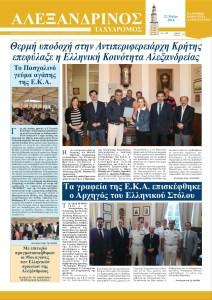 Αλεξανδρινός Ταχυδρόμος Μαΐου 2016