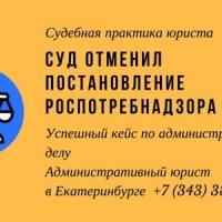 Суд отменил постановление по ст. 6.3 КоАП РФ