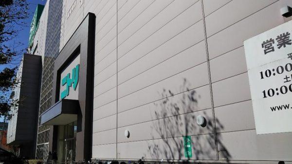 新横浜のニトリ店舗