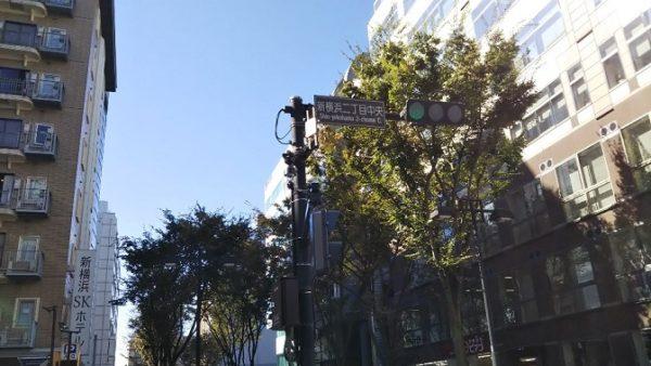 新横浜2丁目中央の信号