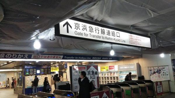 JR線横浜駅の京急連絡口