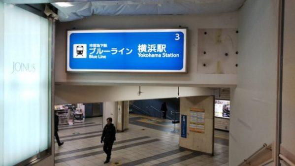 横浜駅の地下鉄ブルーラインへ向う