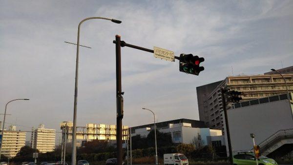 日産スタジアムの東ゲート前(リハビリセンター入り口交差点前)