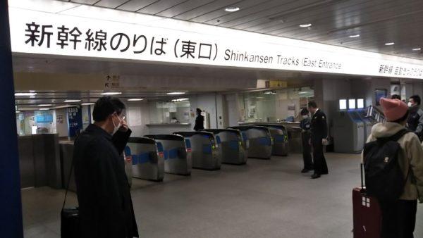 東海道新幹線、新横浜駅の東改札
