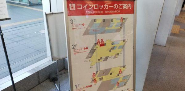 新横浜駅ビルキュービックプラザのロッカー案内図