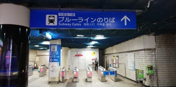 新横浜駅の地下鉄ブルーライン改札(JR連絡口)