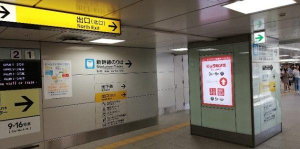 新横浜駅のJR横浜線から乗り換えてキュービックプラザの方へ向う