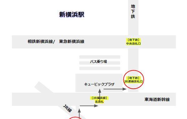 新横浜駅、JR横浜線から地下鉄ブルーラインへの乗り換え経路