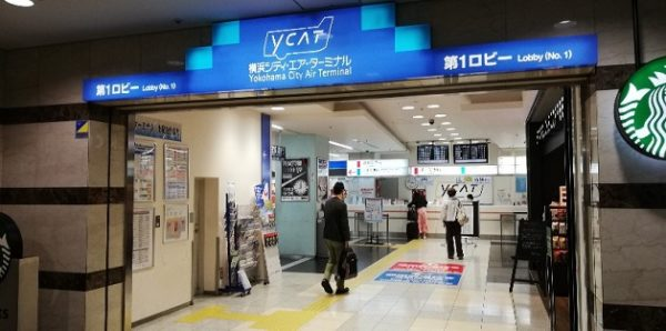 横浜駅の東口YCATの第1ロビー入り口