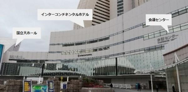パシフィコ横浜(国立大ホール・インターコンチネンタルホテル・会議センター)