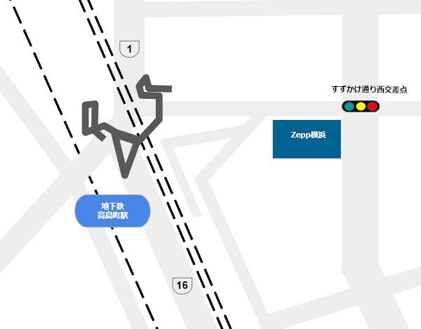 Zepp横浜への行き方(ブルーライン高島町駅からの経路)