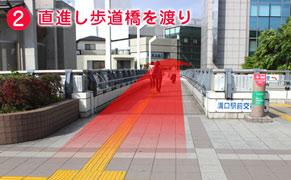 2.直進し歩道橋を渡り