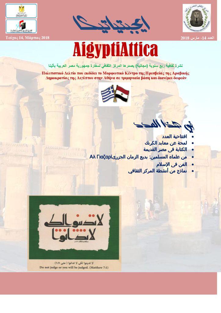 thumbnail of AigyptiAttica