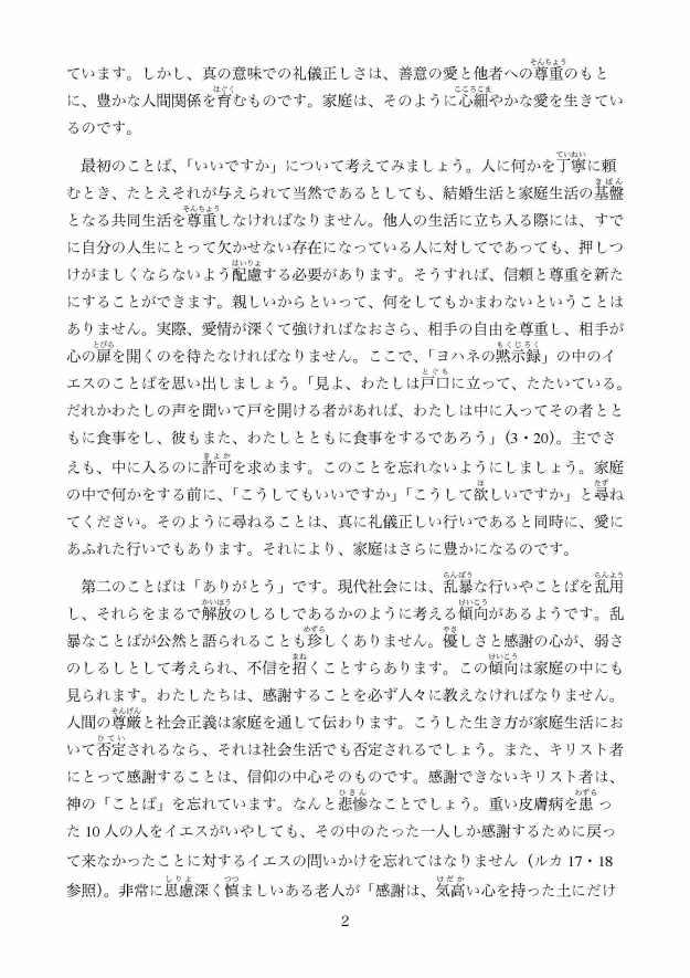2015.5.13. PF.一般謁見演説:_ページ_2