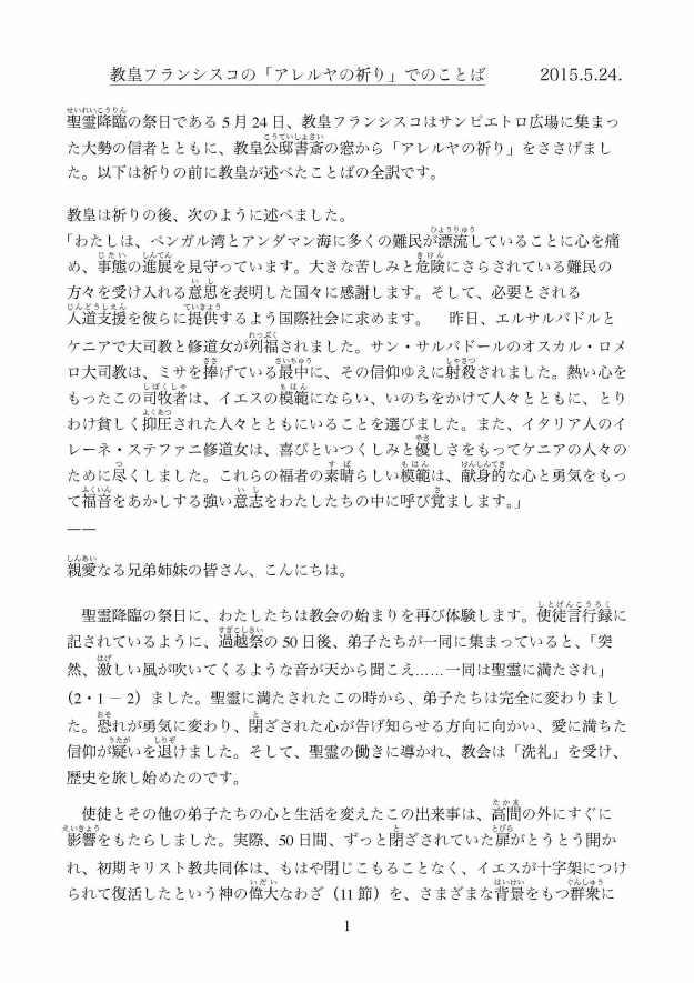2015.5.24. PF.「アレルヤの祈り」でのことば_ページ_1