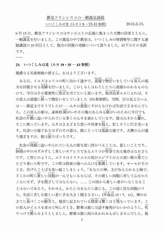 2016.6.15. PF.一般謁見演説 :いつくしみは光_ページ_1