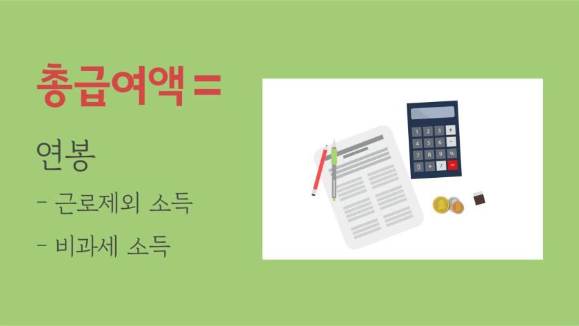 총급여액 계산 공식