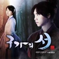 Lirik Lagu Baek Ji Young - Spring Rain ( Ost. Gu Family Book )