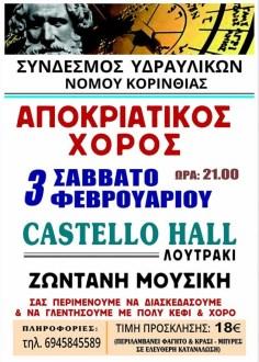 3 Φεβρουαρίου ο Σύνδεσμος Υδραυλικών γιορτάζει και σας καλεί!