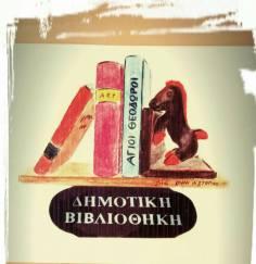 Χριστουγεννιάτικη εκδήλωση της Δημοτικής Βιβλιοθήκης Αγίων Θεοδώρων