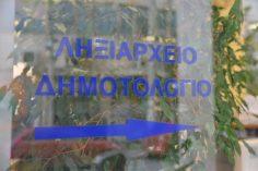 Μητρώο Πολιτών: Εβδομάδα προσαρμογής των Δήμων -Δεν θα λειτουργήσουν Ληξιαρχεία, Δημοτολόγια