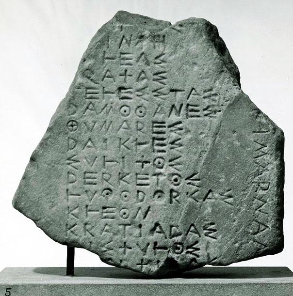Αργείοι, που σκοτώθηκαν για να υποστηρίξουν τους Αθηναίους στην Μάχη της Τανάγρας!