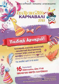 Την Κυριακή 18 Φεβρουαρίου ξεφαντώνουμε στο Λουτρακιώτικο Καρναβάλι!