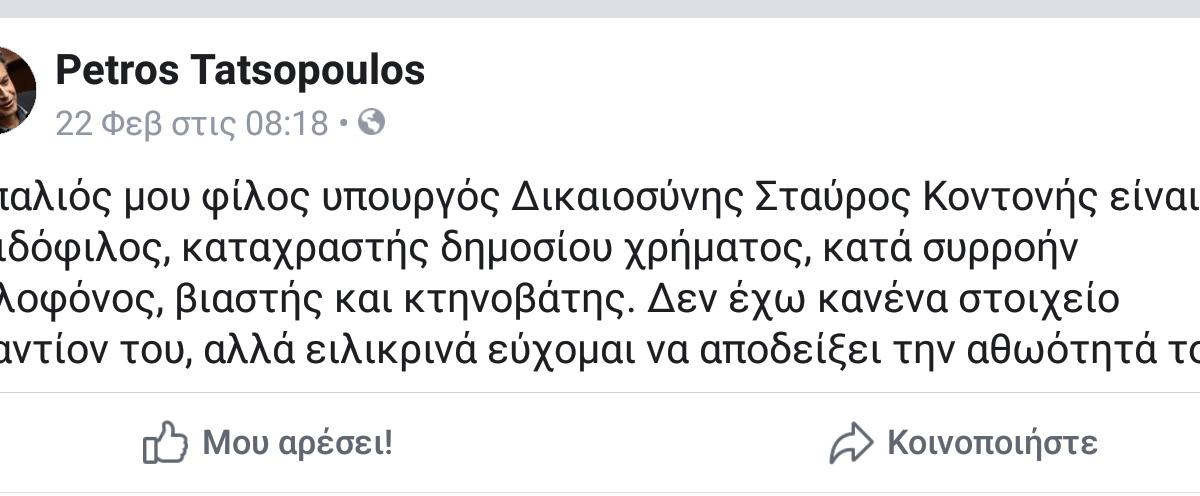 Ποστ Τατσοπουλου που προκαλεί και προβληματίζει…