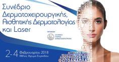 O Δρ. Παπαγγελόπουλος προεδρεύει στο τμήμα Μεταμόσχευσης Μαλλιών του Συνεδρίου Δερματοχειρουργικής, Αισθητικής Δερματολογίας και Laser.