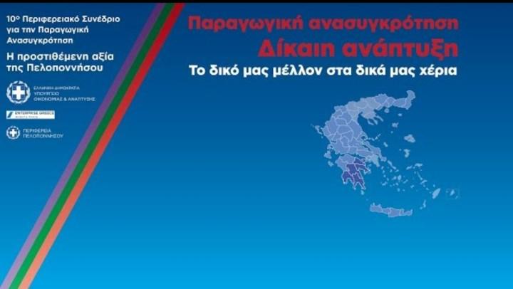 10ο Περιφερειακό Συνέδριο | Αγροτική Ανάπτυξη και Παραγωγική Εξωστρέφεια