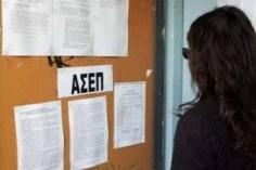To ekorinthos δημοσιευει τις οδηγίες του ΑΣΕΠ για την προκήρυξη των 8166 θέσεων στους ΟΤΑ